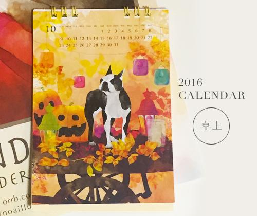 鼻ぺちゃ犬づくし♪ 卓上カレンダー2016