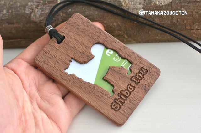 木製パスケース【柴犬】ウォールナット