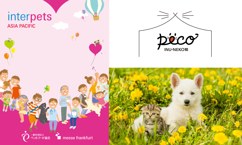 【PECO INU・NEKO館】日本最大級のペットイベント「インターペット2017」に出展決定!