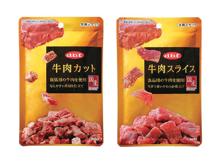 食品用の牛肉を使用したおやつ!