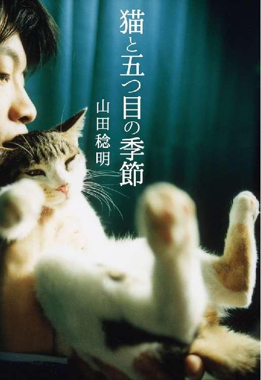 [山田稔明] 猫と五つ目の季節