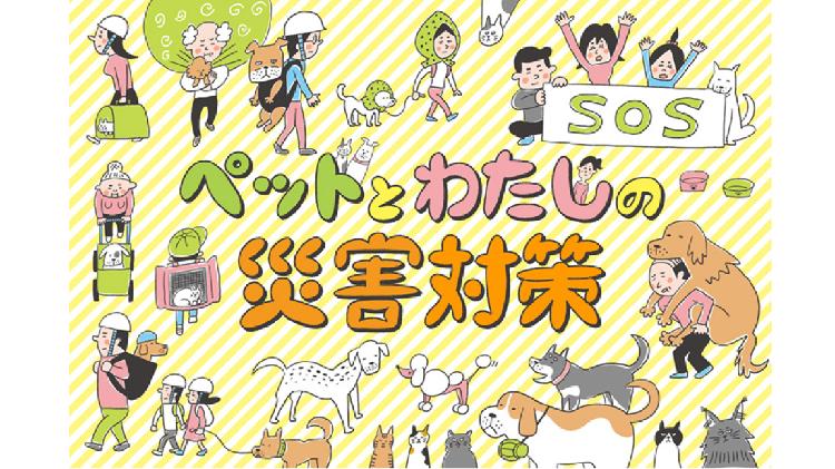 【9月1日は防災の日】PECOで「ペット防災」ページがリリース! その名も『PECO防災』