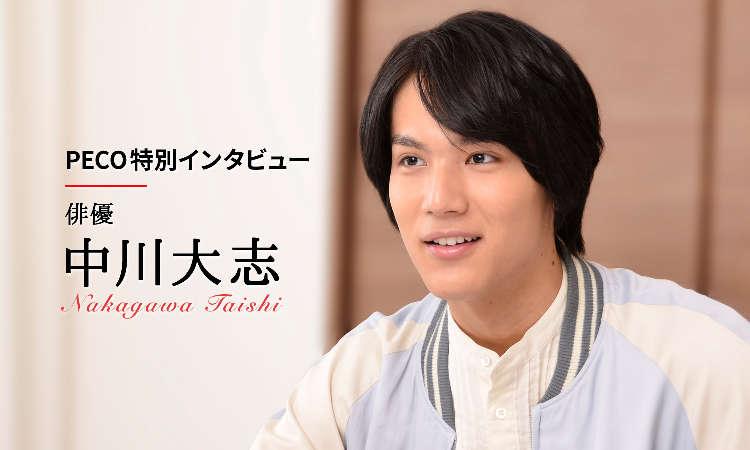 猫とイケメンの2ショット! 『ねこ男子』注目の若手俳優・中川大志さんインタビュー