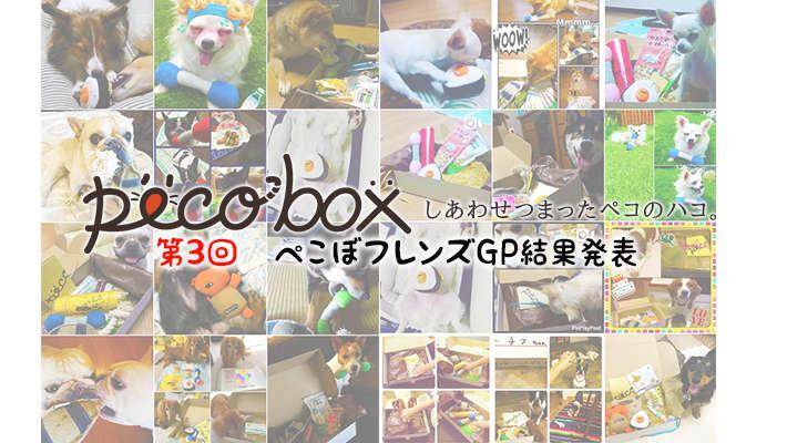 第3回 ぺこぼフレンズGP (グランプリ) 結果発表〜★ by PECOBOX