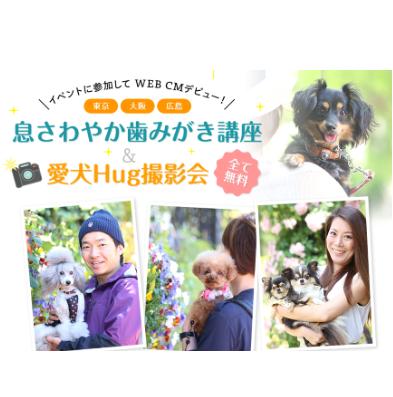 東京・大阪・広島で開催「息さわやか歯みがき講座&愛犬Hug撮影会」に参加しよう♪