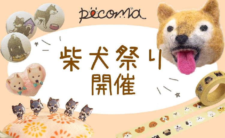 【PECOMA(ペコマ)】『 柴犬祭り・勃発!』世界中で愛される、柴犬に囲まれる!