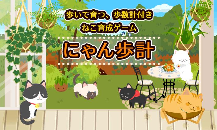 歩くのが楽しくなる♪  アプリ「にゃん歩計」の猫たちがかわいすぎる♡