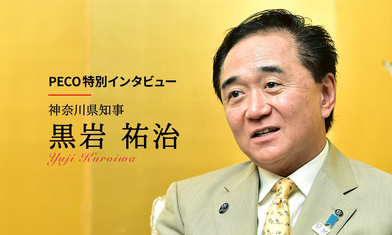 神奈川県・黒岩知事に聞く。犬と猫の「殺処分ゼロ」は、なぜ達成できた? これから、どうやって継続する?