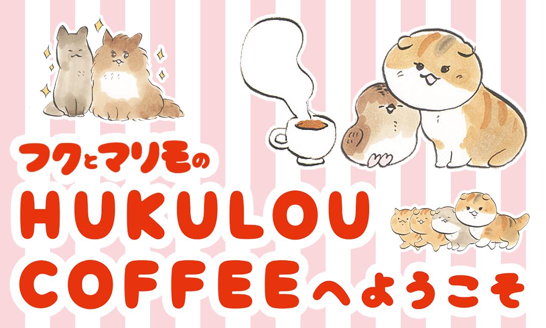 HUKULOU COFFEEのスタッフ紹介