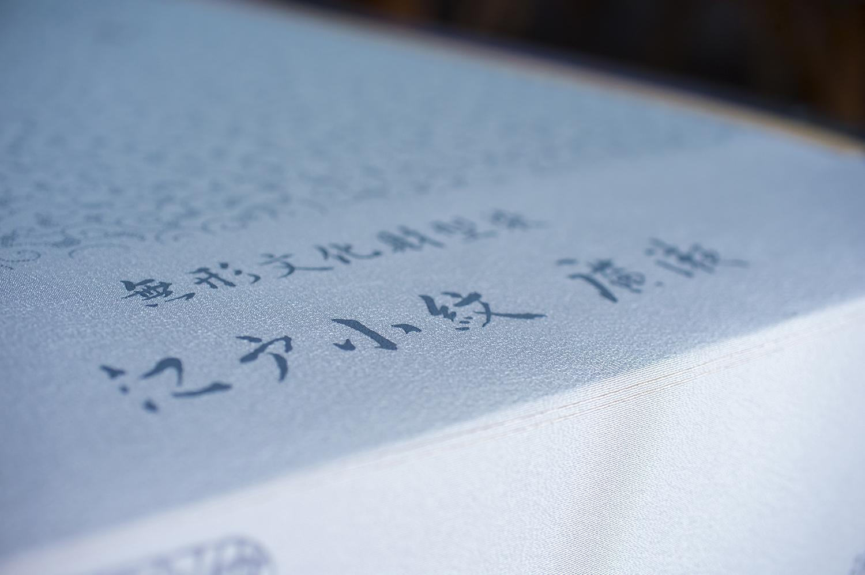 細かな文様を染めていく技術の総称が、江戸小紋。