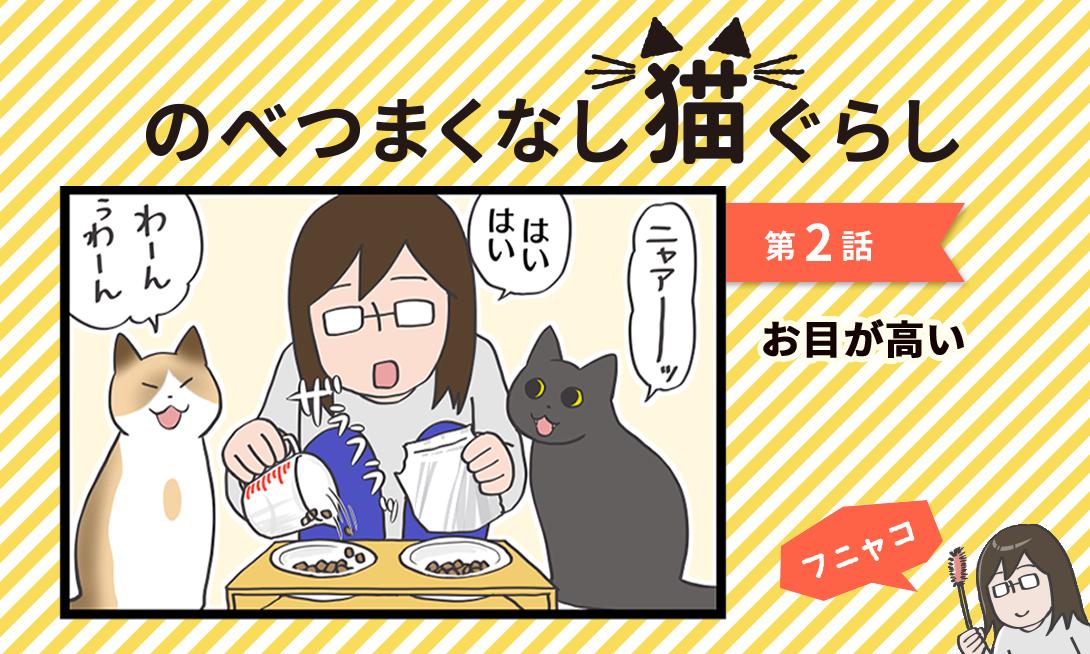 【まんが】第2話:【お目が高い】まんが描き下ろし連載♪ のべつまくなし猫ぐらし(著者:フニャコ)