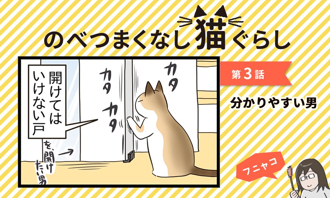 【まんが】第3話:【分かりやすい男】まんが描き下ろし連載♪ のべつまくなし猫ぐらし(著者:フニャコ)