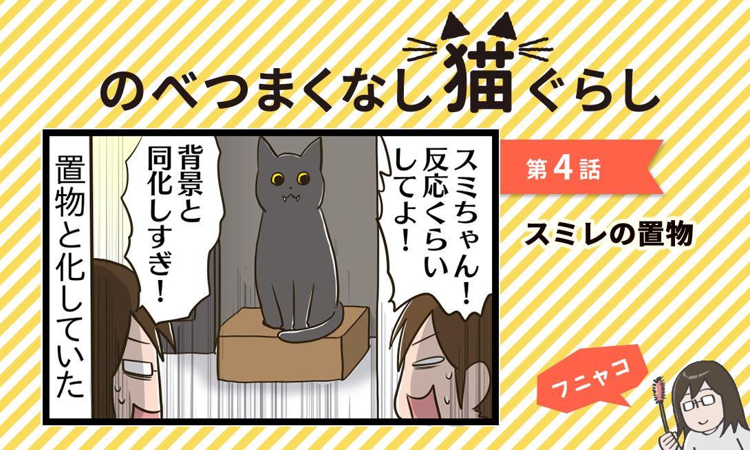 【まんが】第4話:【スミレの置物】まんが描き下ろし連載♪ のべつまくなし猫ぐらし(著者:フニャコ)