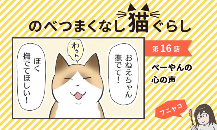 【まんが】第16話:【ぺーやんの心の声】まんが描き下ろし連載♪ のべつまくなし猫ぐらし