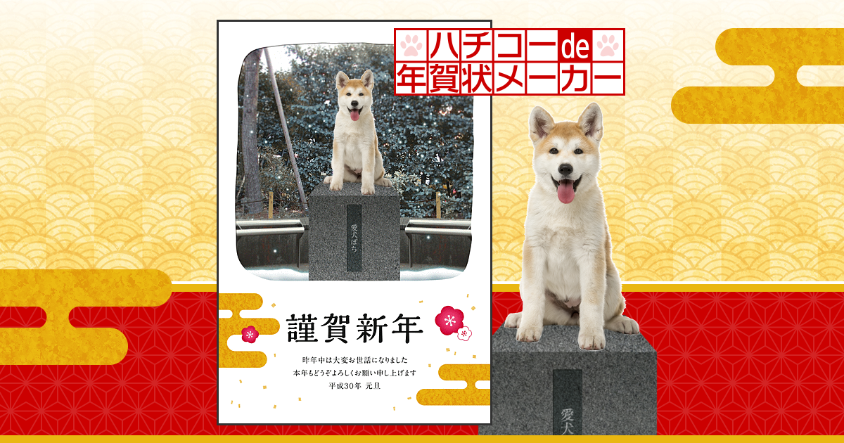 ハチ公の台座に座るのは……愛犬!? 2018年は、スマートフォンで「ハチコーデ」年賀状をおくろう!