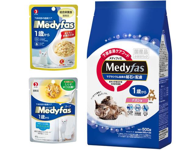 下部尿路の健康維持フード「メディファス」