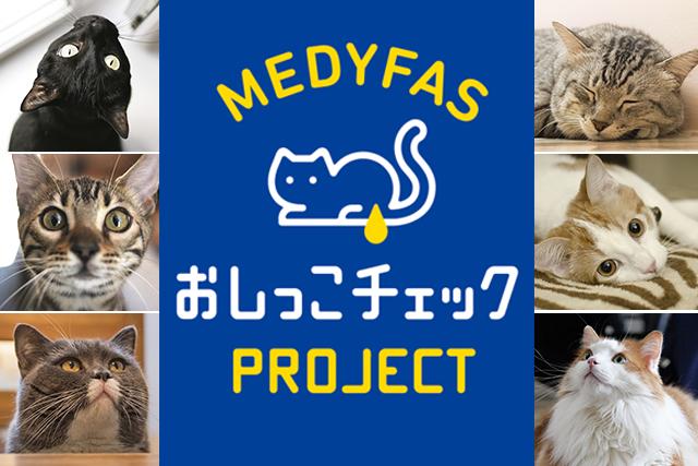 『愛猫の最高の1枚』Instagram投稿キャンペーン開催!