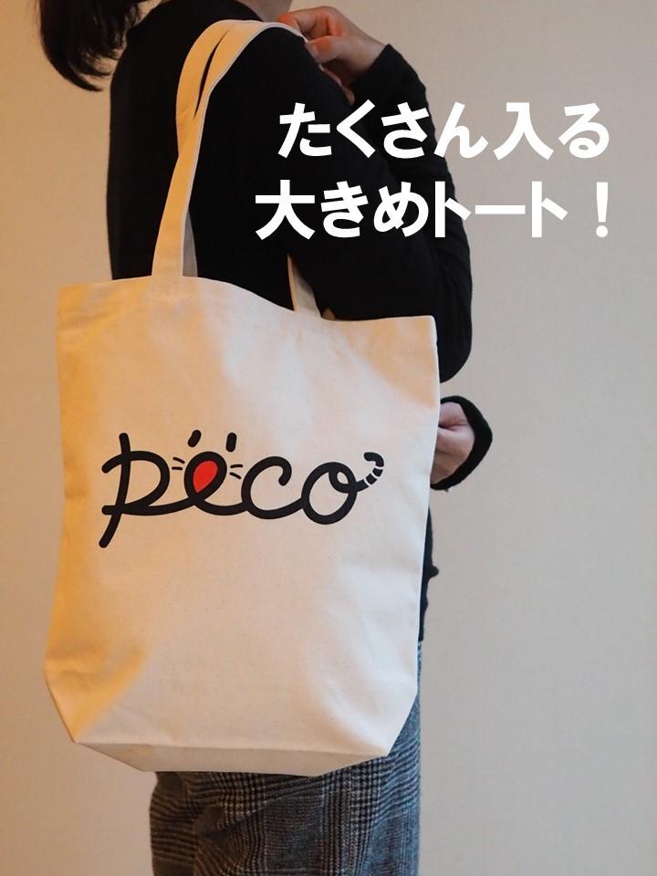 PECOオリジナルトートバッグ