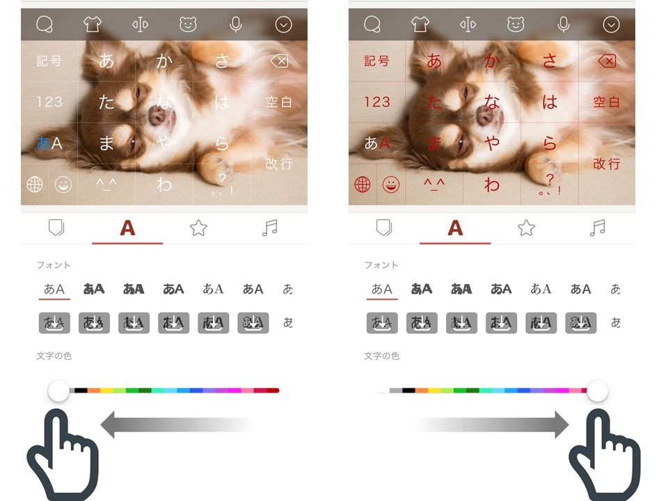 文字色はカラーバリエーションをスライドすると変化!