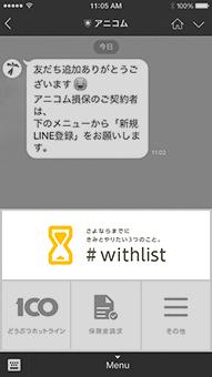 #withlist のボタンをタップすると「いますぐつくる」ボタンが出てきます