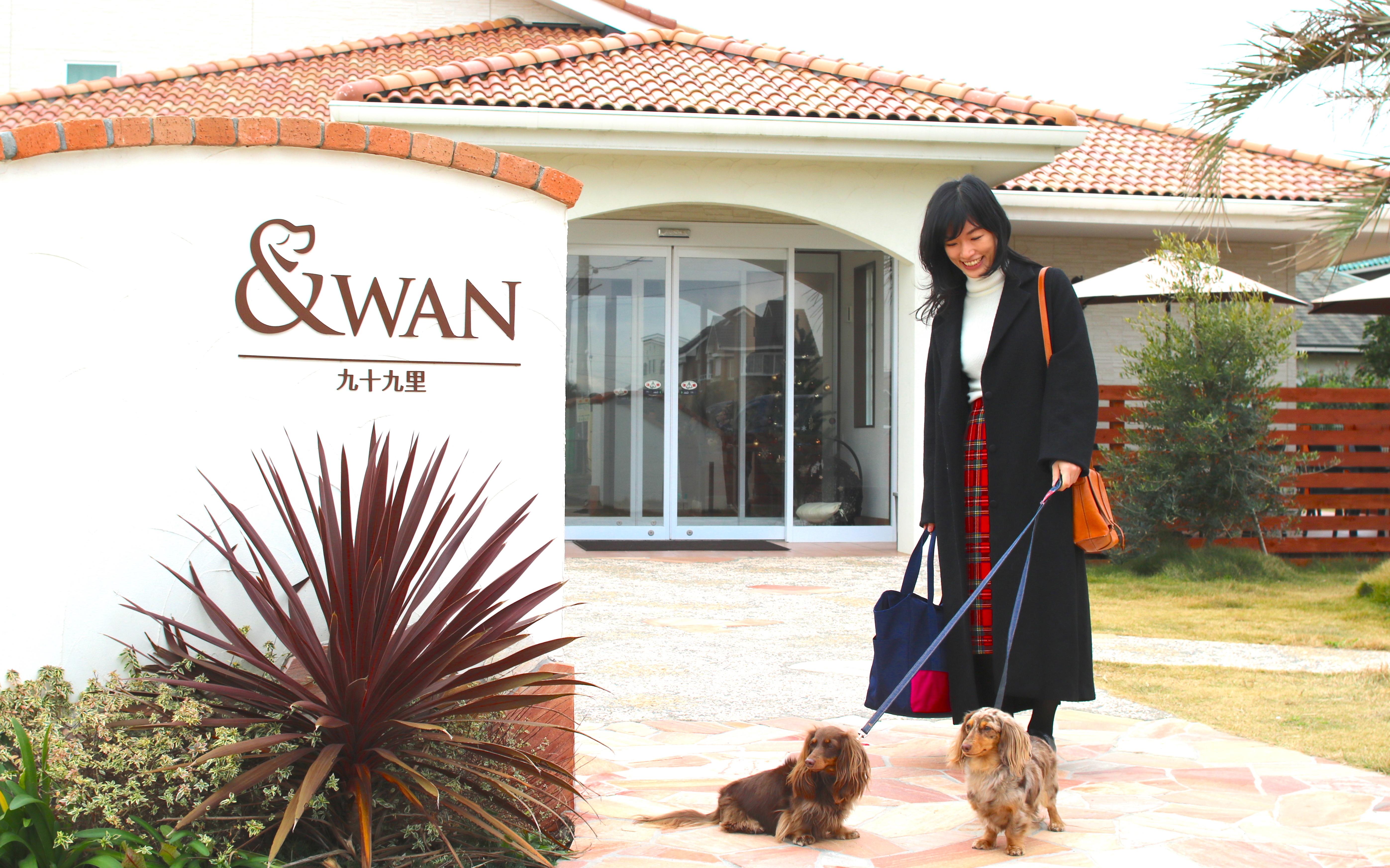 愛犬との初旅はワンコに至れり尽くせりがご自慢の九十九里「&WAN」でリゾート気分を満喫しよう♪