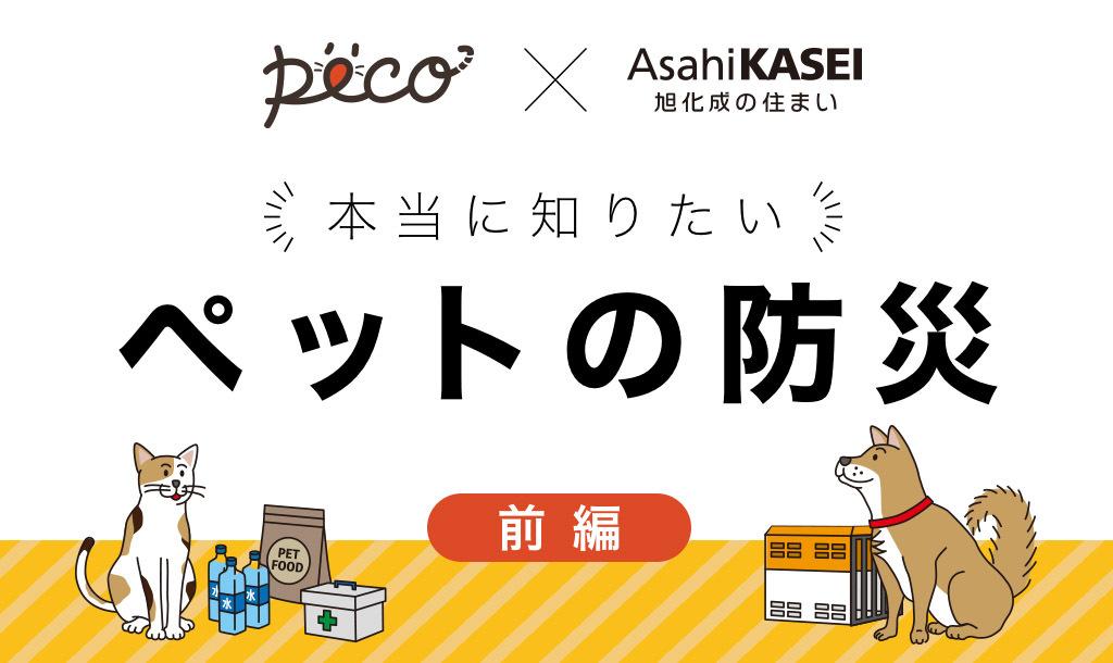 PECO×旭化成ホームズ 本当に知りたいペットの防災【前編】