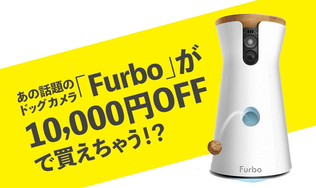 あの大人気ドッグカメラ「Furbo」が10,000円引きで購入できる!?48時間限定の特別セール開催