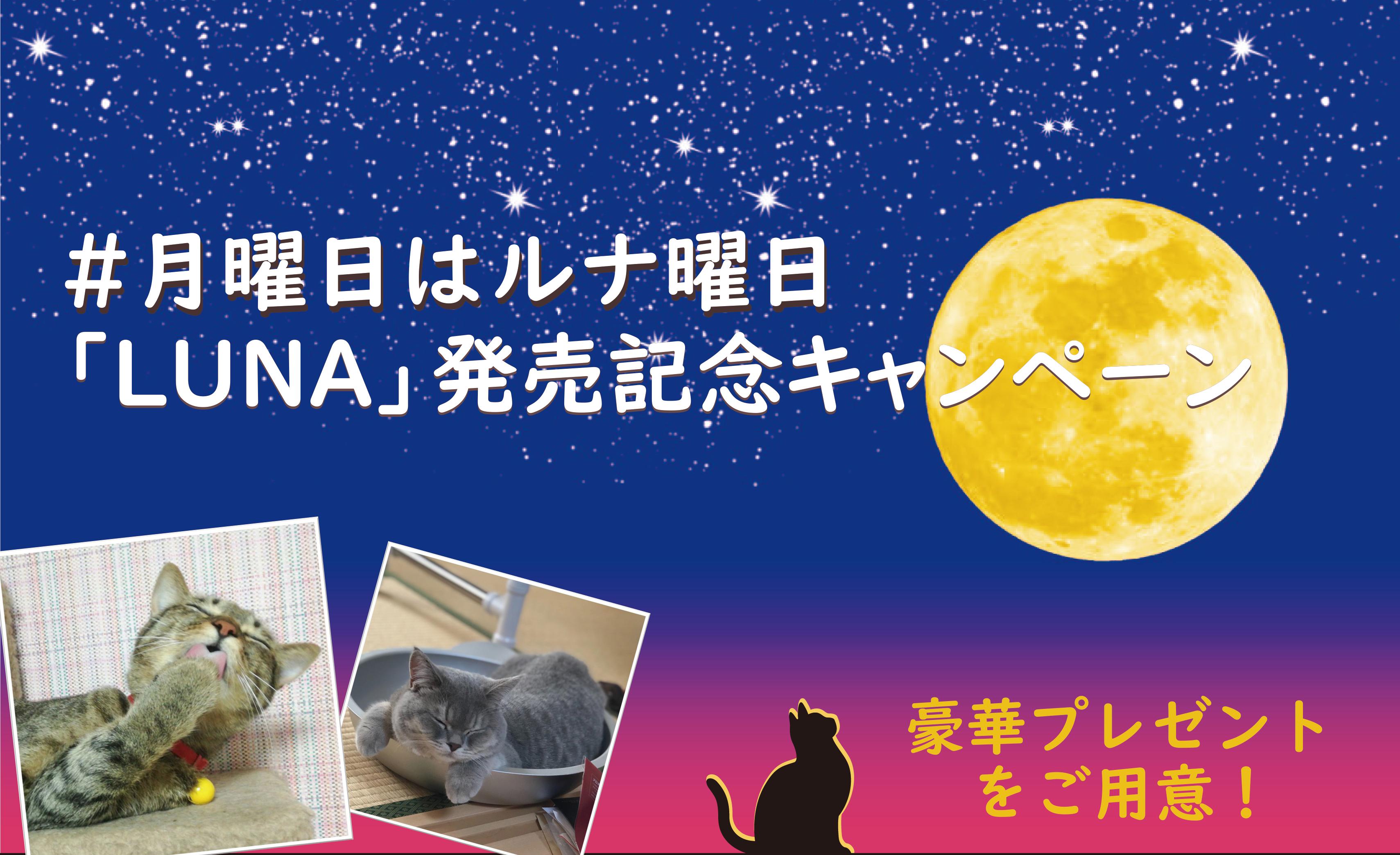 #月曜日はルナ曜日 「LUNA」発売記念キャンペーン開催!