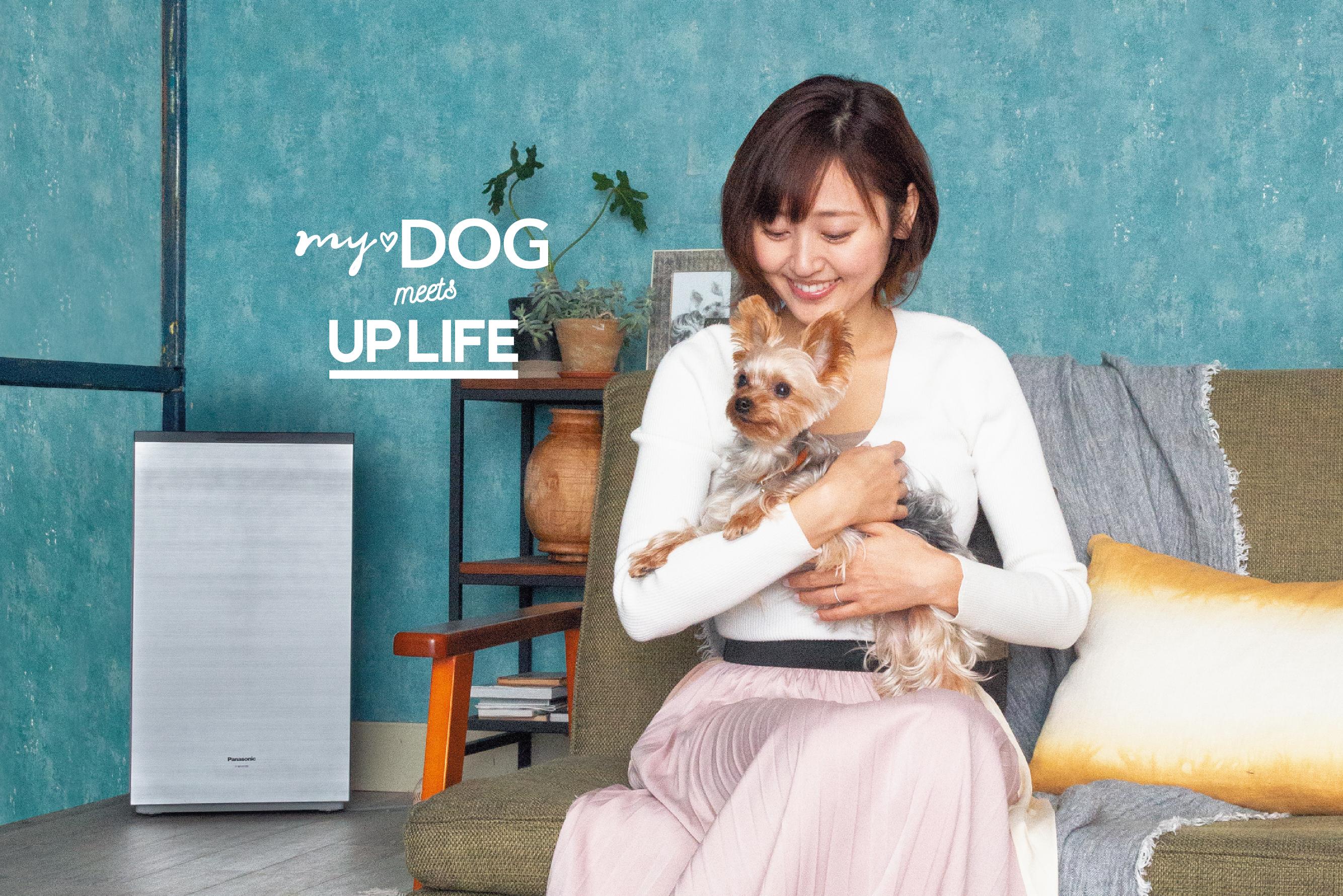 本日発売!「my♡DOG meets UP LIFE」パナソニックとmy♡DOGがコラボレーション!