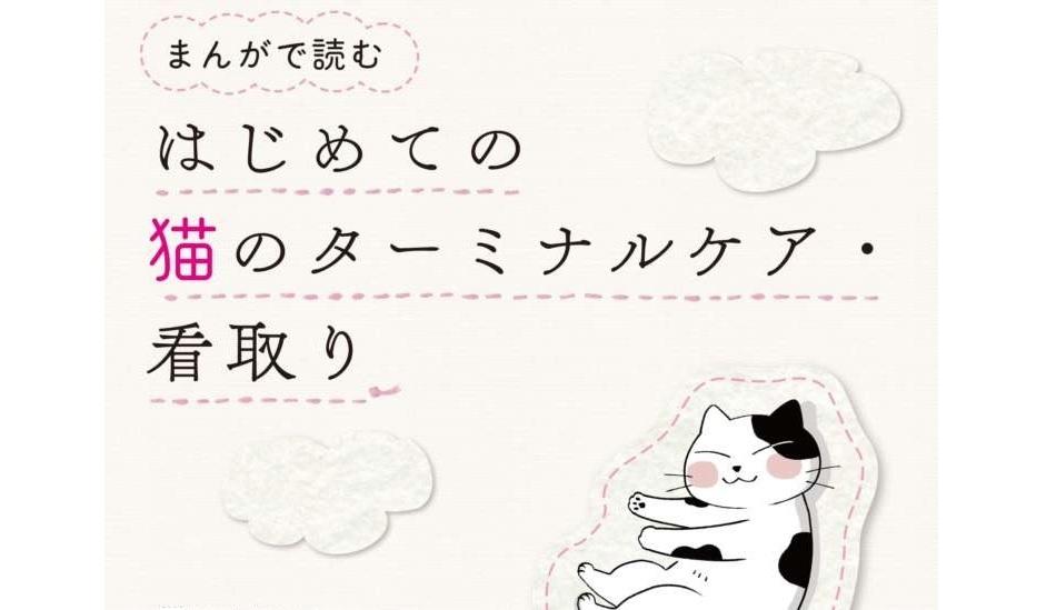 「まんがで読む はじめての猫のターミナルケア・看取り」で看取り看護を学ぼう