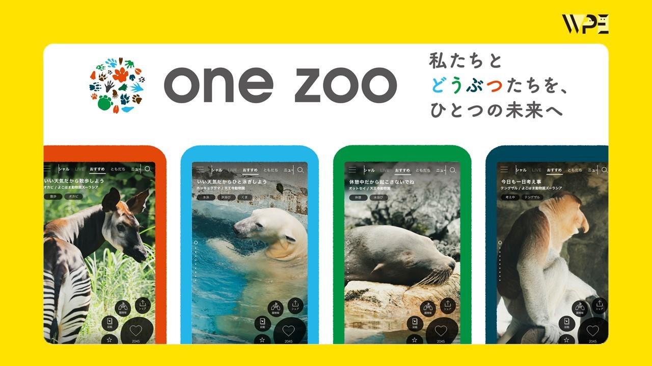 あなたのスマホはまるで動物園に!