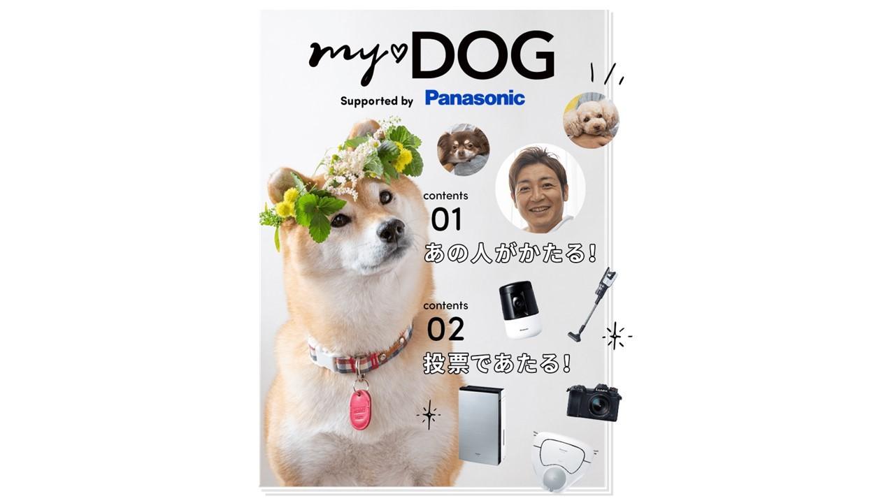 サブスクリプションマガジン my♡DOGとパナソニックが コラボレーション!