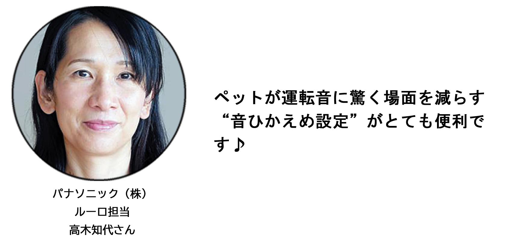 パナソニック(株) ルーロ担当 高木知代さん