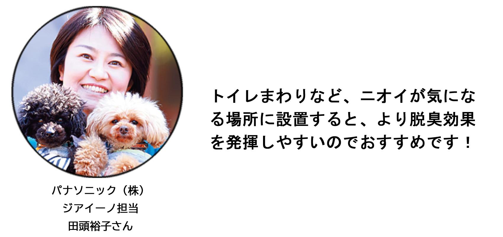 パナソニック(株) ジアイーノ担当 田頭裕子さん