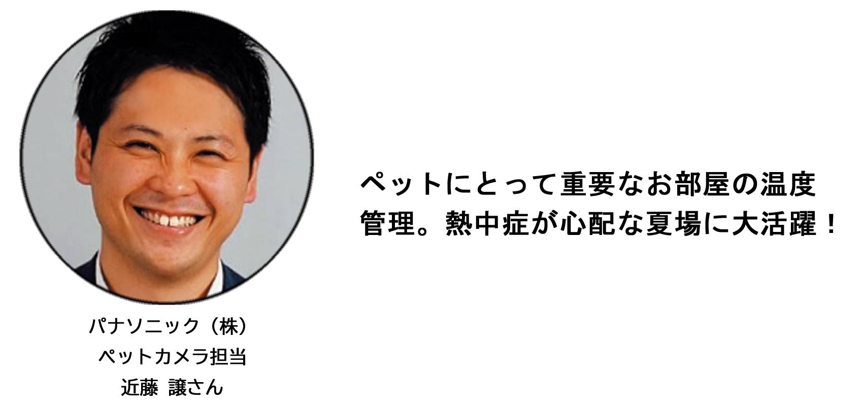 パナソニック(株) ペットカメラ担当 近藤 譲さん