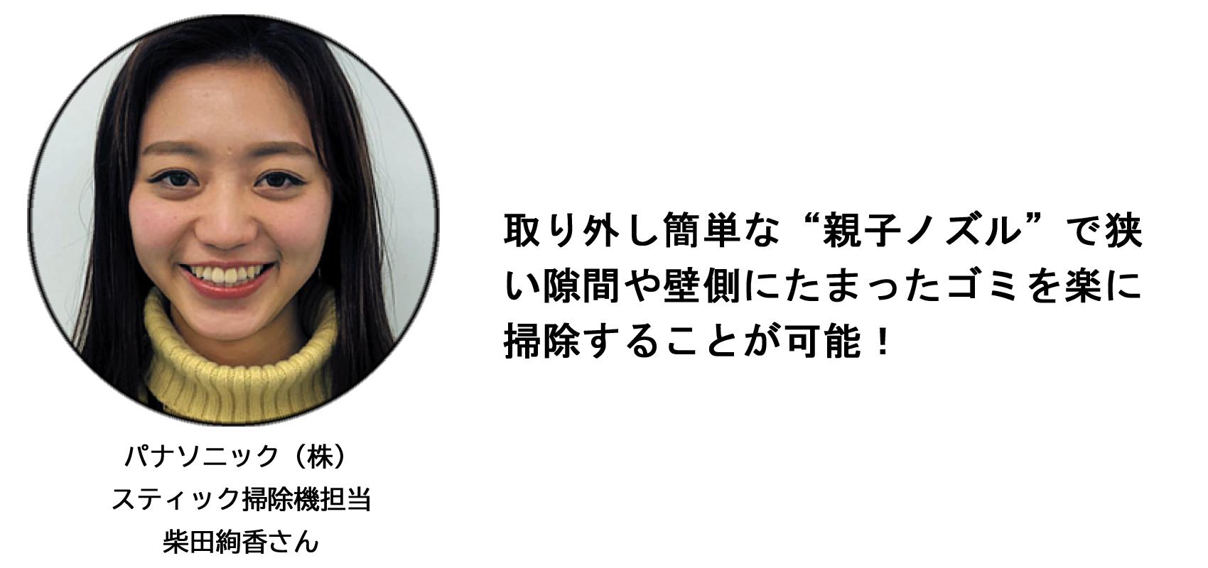 パナソニック(株) スティック掃除機担当 柴田絢香さん