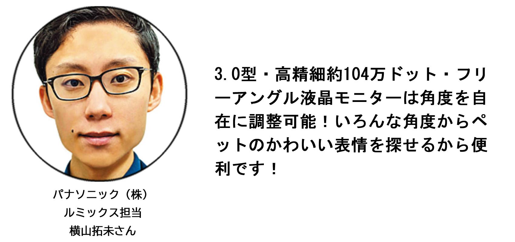 パナソニック(株) ルミックス担当 横山拓未さん
