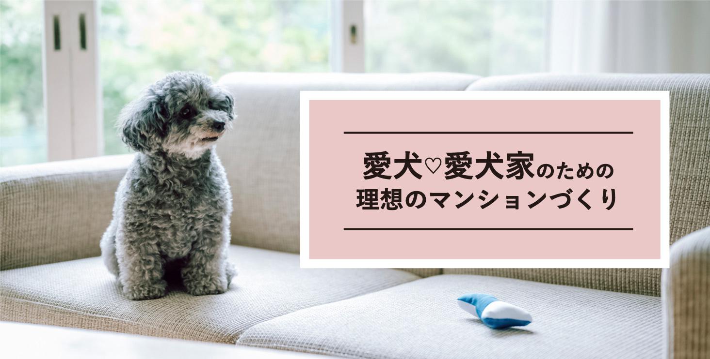 【愛犬♡愛犬家のための理想のマンション】皆さまのアイデア募集中!