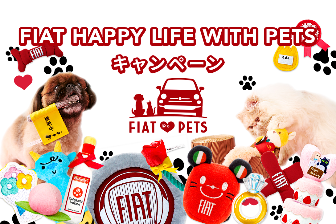 より豊かなペットライフをお届け!FIAT HAPPY LIFE WITH PETS キャンペーン