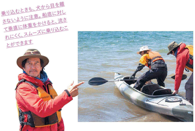 乗り込むときも、犬から目を離 さないように注意。船底に対し て垂直に体重をかけると、流さ れにくく、スムーズに乗り込むこ とができます