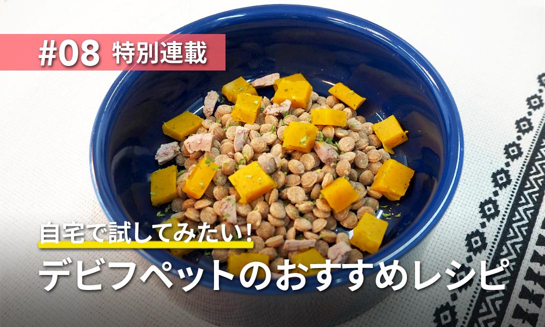 【栄養士監修】かぼちゃのキューブ&レバーのトッピング