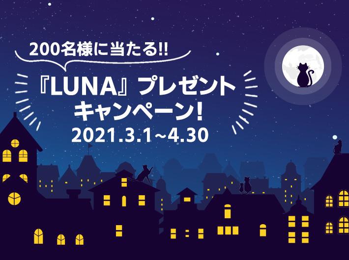 【合計200名様】美味しさと魅力たっぷりのキャットフード「LUNA」プレゼントキャンペーン開催!