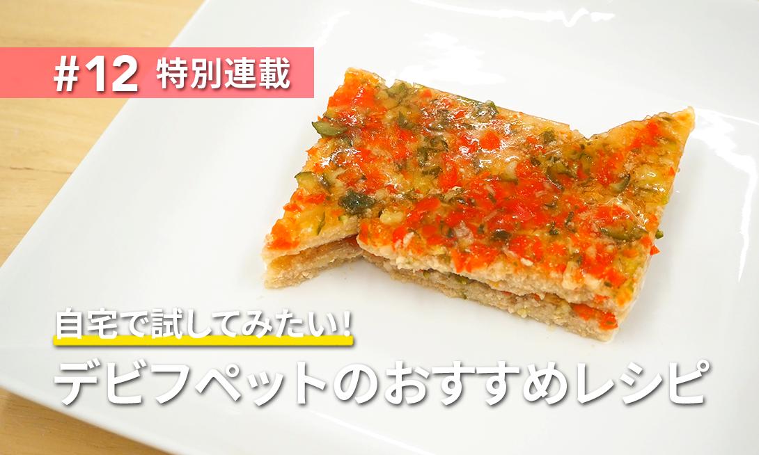 【栄養士監修】夏野菜とチキンのテリーヌ風