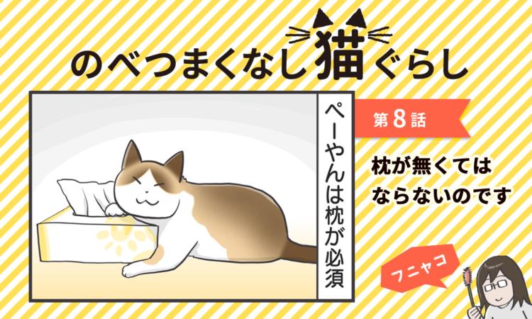第8話:枕が無くてはならないのです