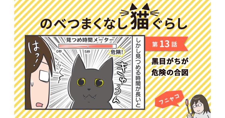 【まんが】第13話:【黒目がちが危険の合図】まんが描き下ろし連載♪ のべつまくなし猫ぐらし