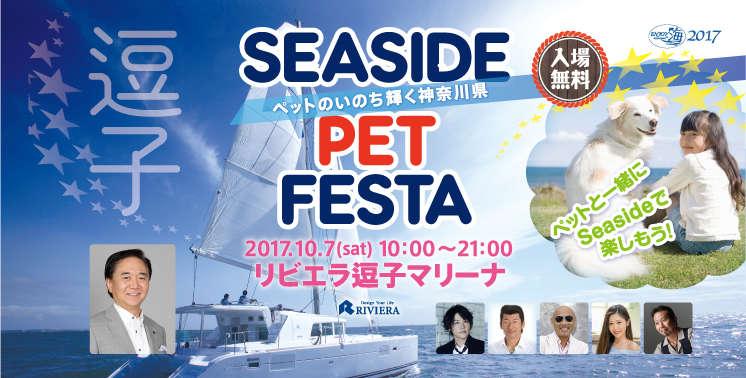 人気タレント多数出演!湘南のヨットハーバーで「人とペットの豊かな暮らし」を考えるイベントを開催!