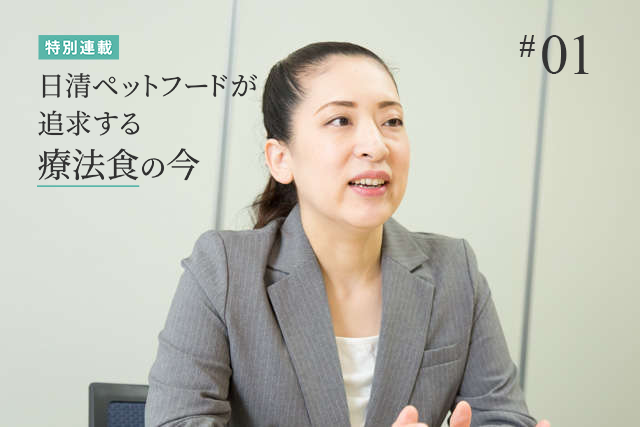 国産の強みを活かし、日本のペット事情に合わせた療法食づくりを