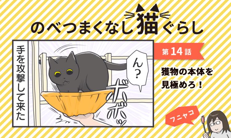 第14話:獲物の本体を見極めろ!
