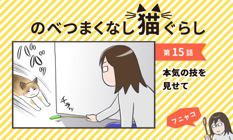 【まんが】第15話:【本気の技を見せて】まんが描き下ろし連載♪ のべつまくなし猫ぐらし