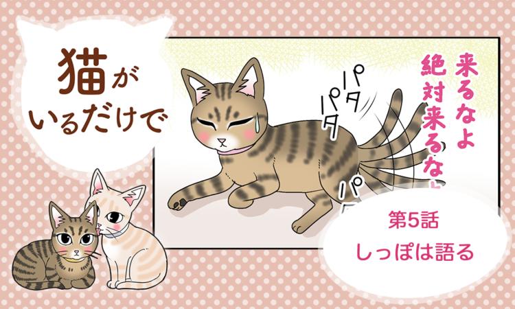 【まんが】第5話:【しっぽは語る】まんが描き下ろし連載♪ 猫がいるだけで(著者:暁龍)